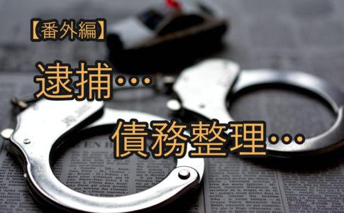 逮捕の画像