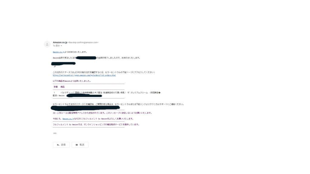 メールの内容の画像