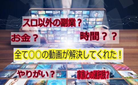 動画の画像