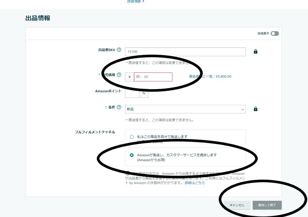 商品登録の画像