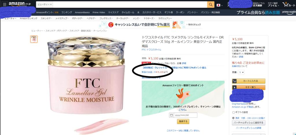 商品ページの画像