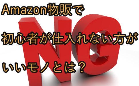 Amazon物販の画像