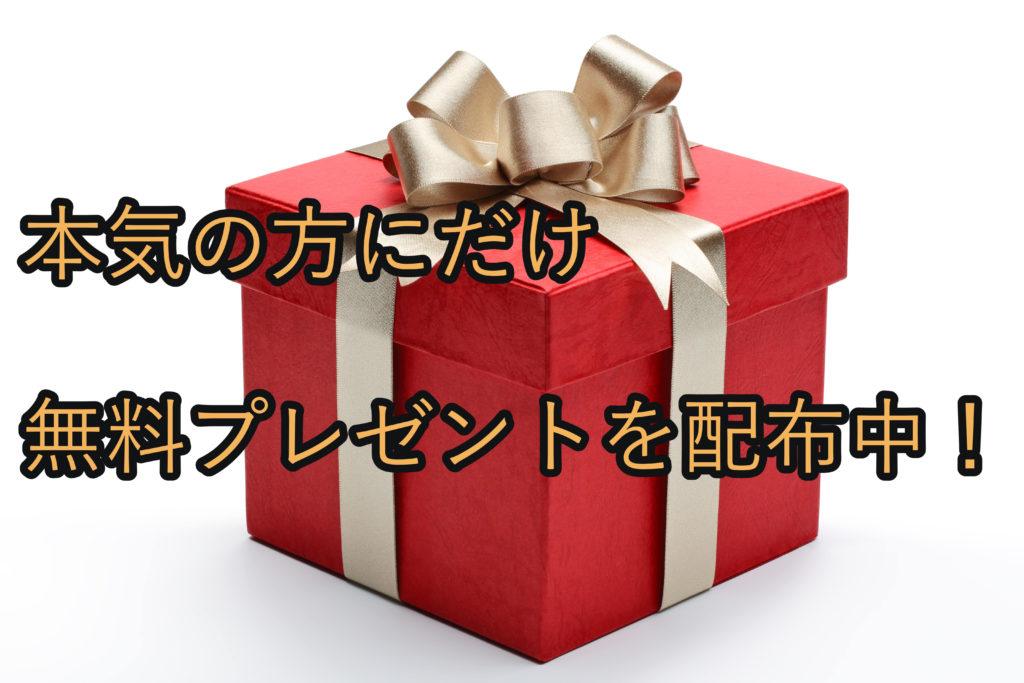 無料プレゼントの画像