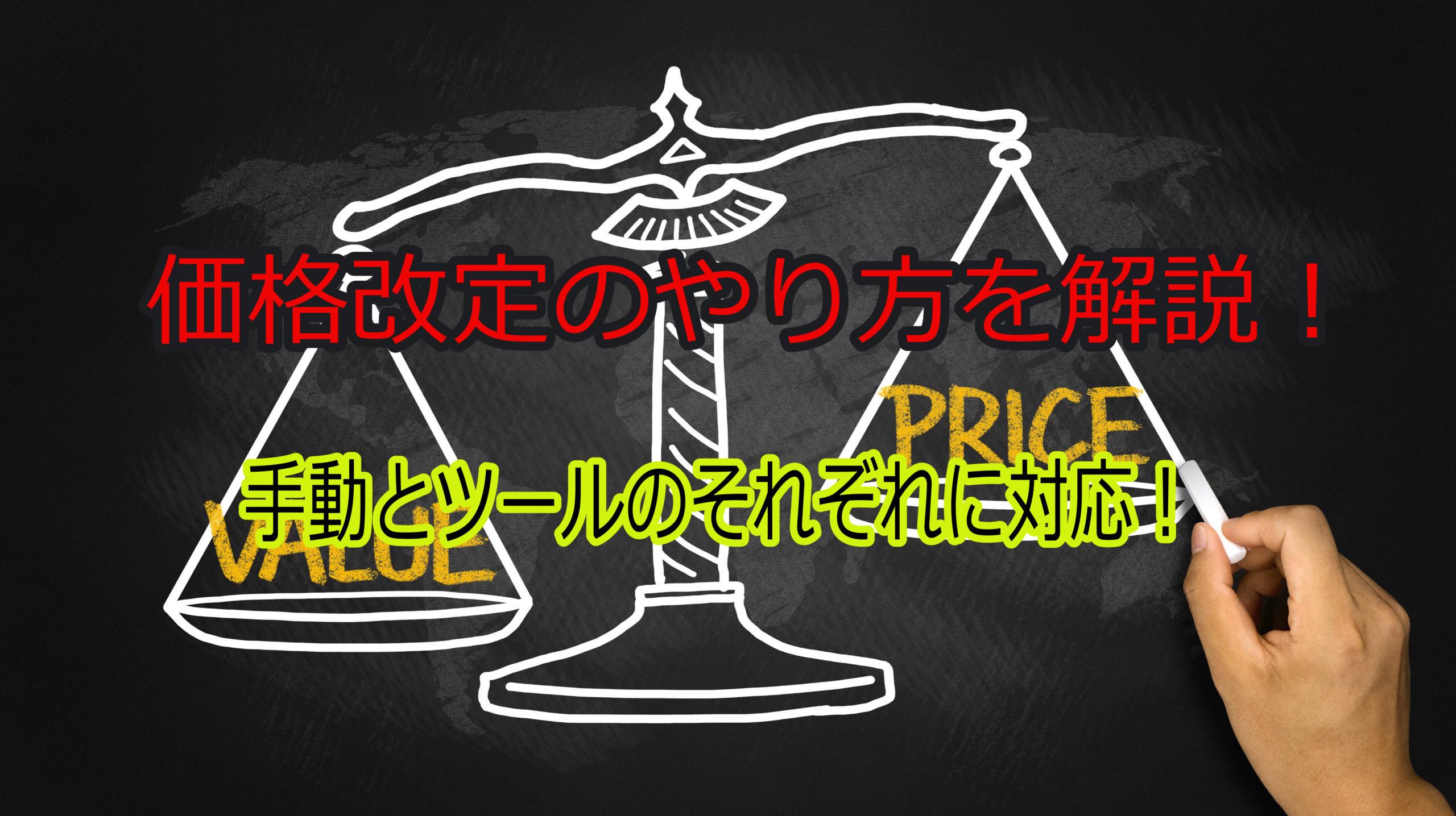 価格改定の画像