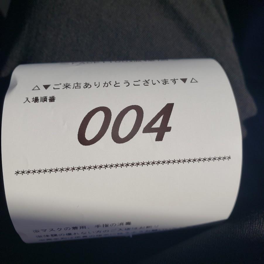 抽選番号の画像