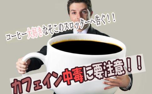 カフェインの画像